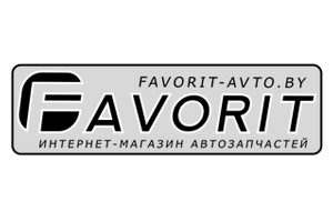favorit-avto.by