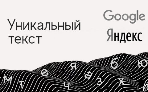 unikalnyj-tekst-znachimost-faktora-vliyayushhego-na-vydachu